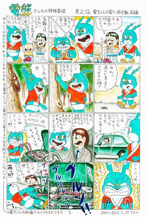 電熊さんちの特殊事情:其之伍 2011-2012.5.28