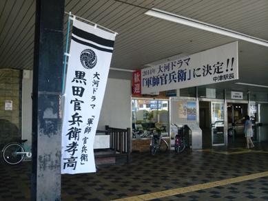 中津駅 (2)