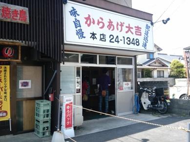 中津からあげ大吉 (1)