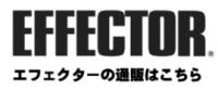 EFFECTOR エフェクター 眼鏡