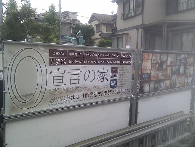 20130712SG工法見学会_工事看板