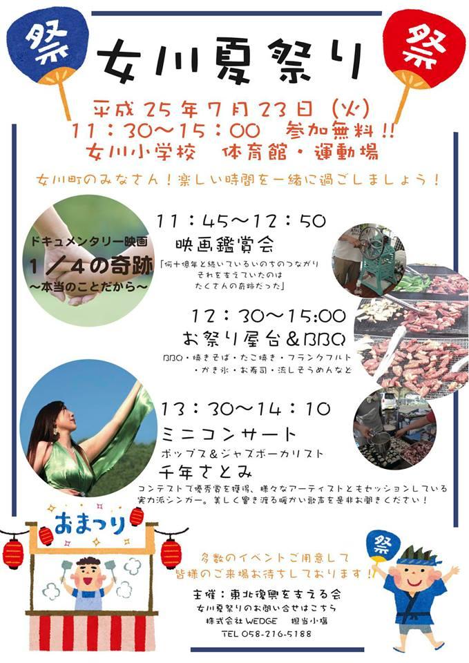 20130722女川夏祭りお知らせ