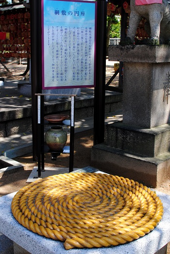 網敷の円座