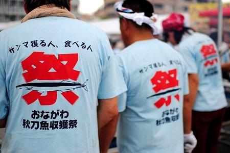 秋刀魚収穫祭6