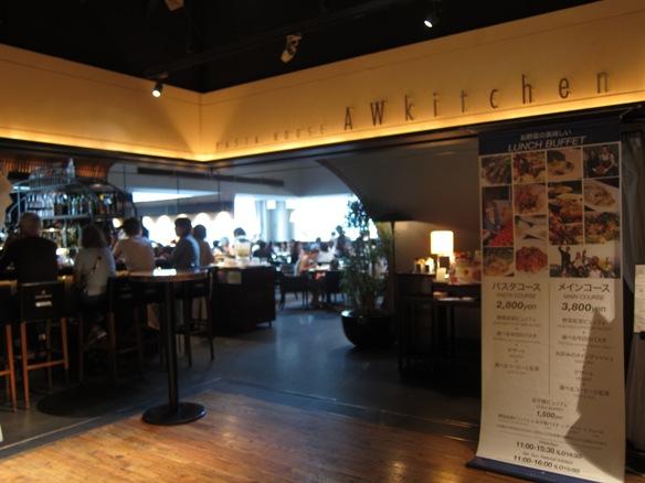 130601.丸の内・AW kitchen TOKYO0009