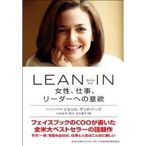 Lean-In1.jpg