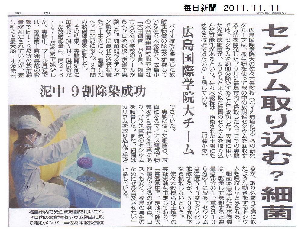 hirosimasasaki3.jpg