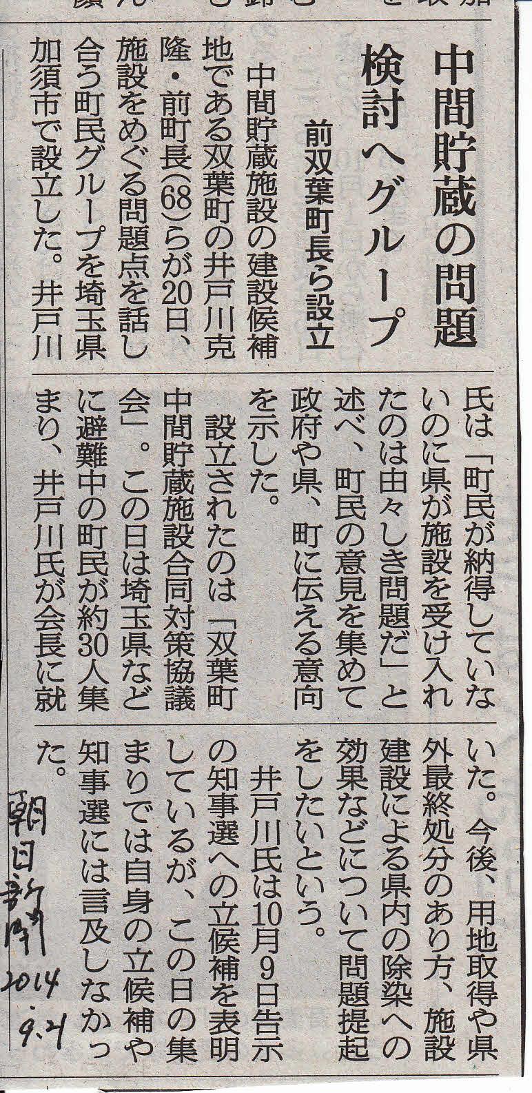 朝日新聞福島版20140921