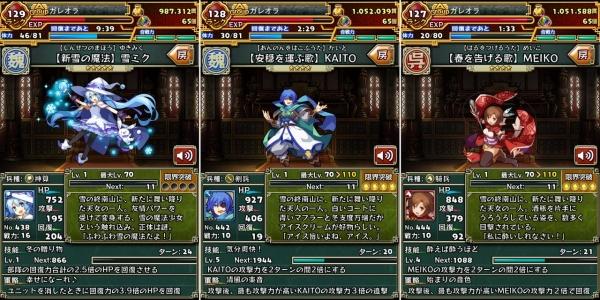 【新雪の魔法】雪ミク 【安穏を運ぶ歌】KAITO 【春を告げる歌】MEIKO