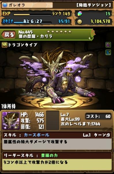 闇の歴龍・カリラ