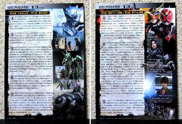 仮面ライダーウィザードVOL.13 (最終巻)