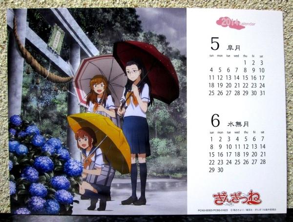 ぎんぎつね 3 アニメ版描き下ろし!カレンダーカード