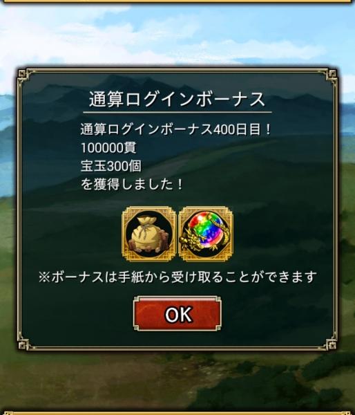 【さんぱず】 通算ログインボーナス 400日目