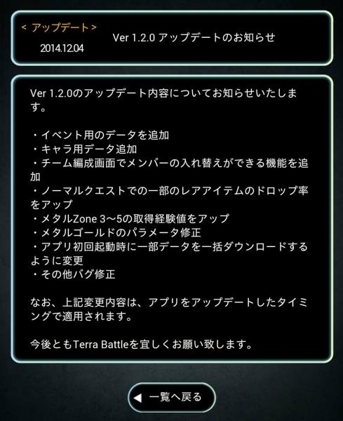 テラバトル Ver 1.2.0 アップデート内容