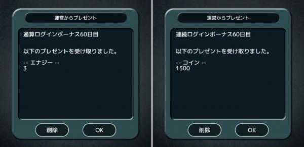 【テラバトル】 通算ログインボーナス60日目
