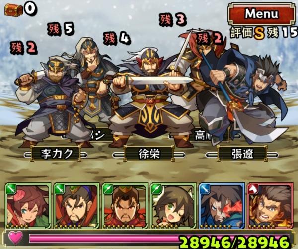決戦!虎牢関の戦い 覇者級 1戦目