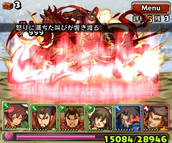 決戦!虎牢関の戦い 覇者級 4戦目