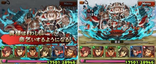 決戦!虎牢関の戦い 覇者級 5戦目