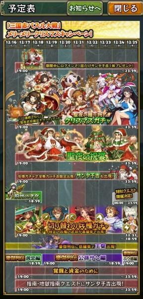 メリークリスマス キャンペーン! 予定表