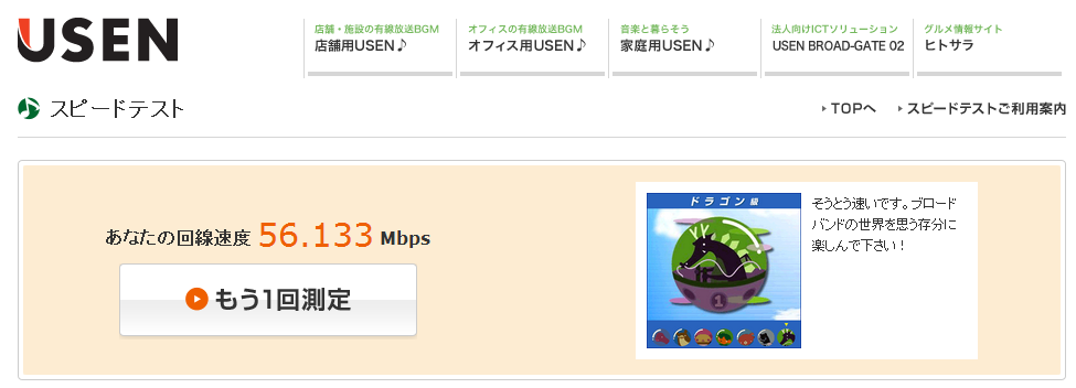 speedtest1305.png
