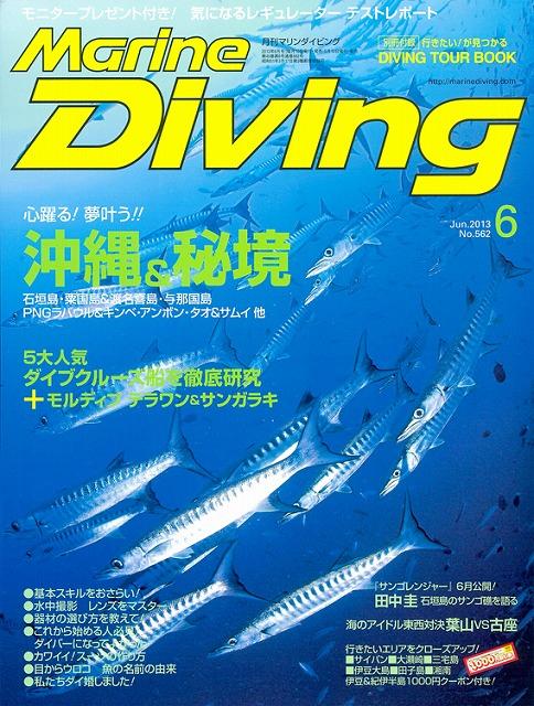 Marine Diving 6月号 表紙