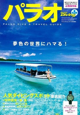 増刊パラオ2013