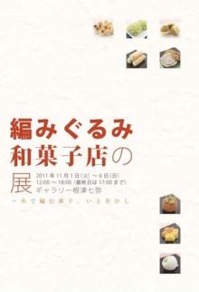 編みぐるみ和菓子店