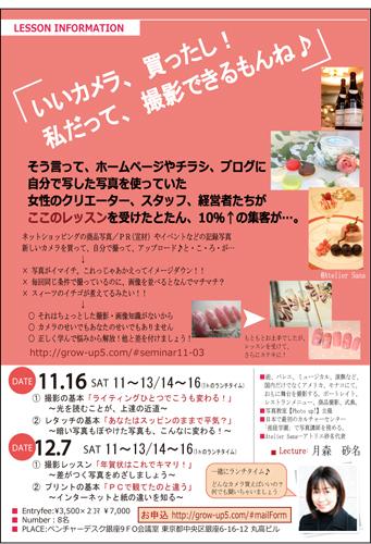 131023-tsukimoriA5-RGB.jpg