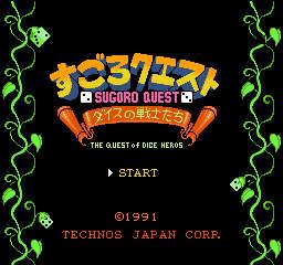 sugoro_quest1.jpg