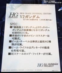 All Japan ModelHobby Show 2013 0908