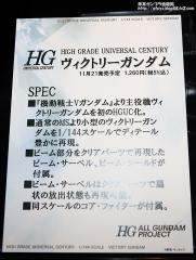 All Japan ModelHobby Show 2013 0916