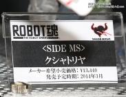 All Japan ModelHobby Show 2013 2106