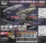 1-1000 宇宙戦艦ヤマト2199 ガイペロン級多層式航宙母艦<ランベア>&宇宙戦艦ヤマト2199 ガイペロン級多層式航宙母艦<バルグレイ>の商品説明画像