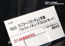 GUNPLA EXPO WORLD TOUR JAPAN 2013 0209