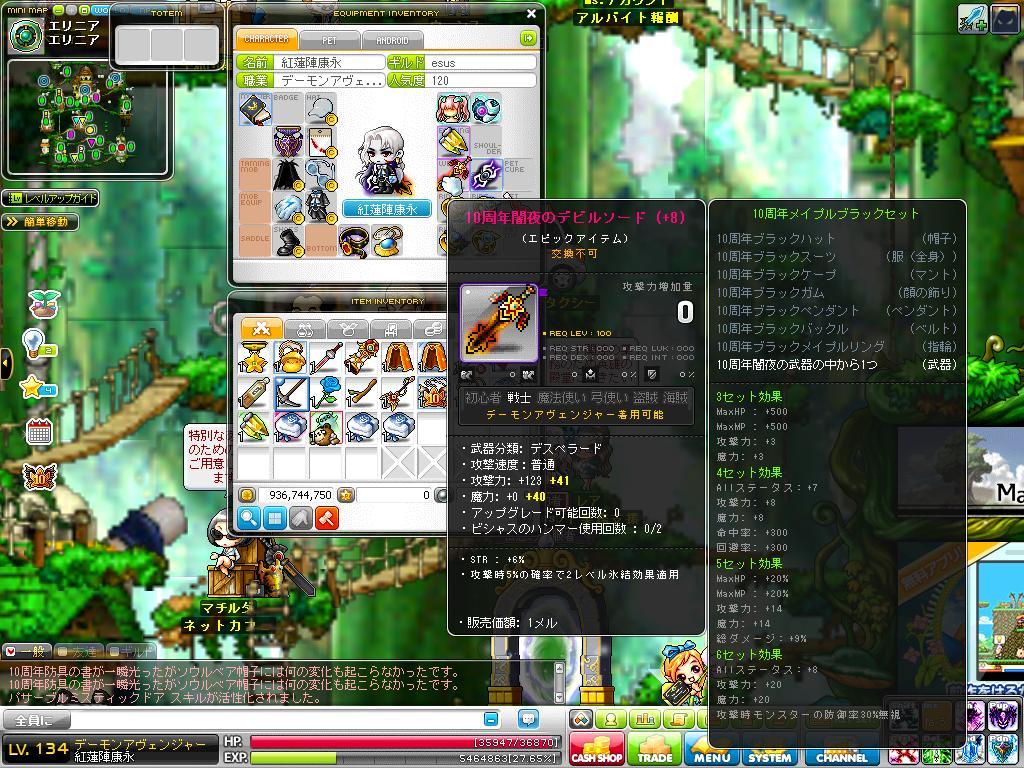 Maple130824_214140.jpg