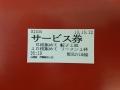 1022山岡家02