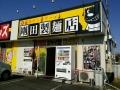 1124剛田製麺店01