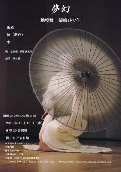 夢幻ポスター白字