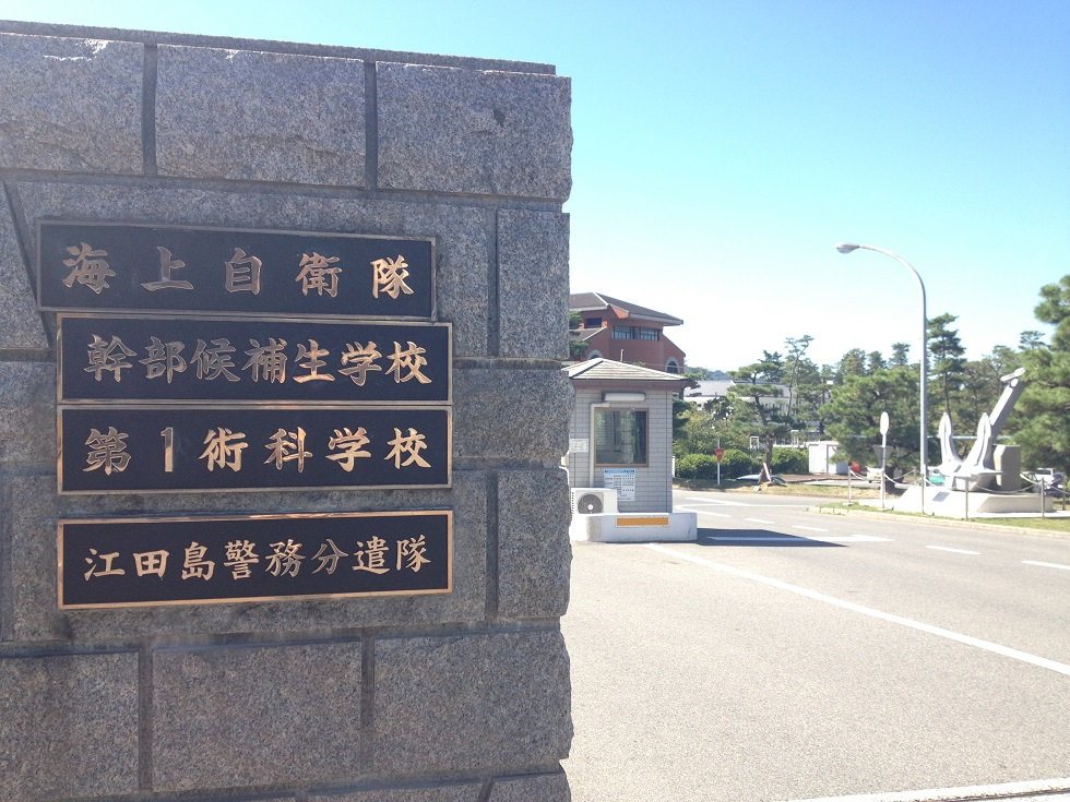江田島入口