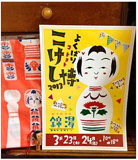 kokesihaku11.jpg