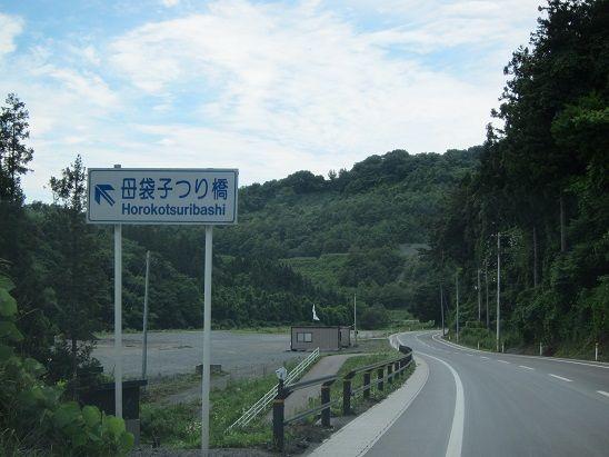 母袋子橋の標識