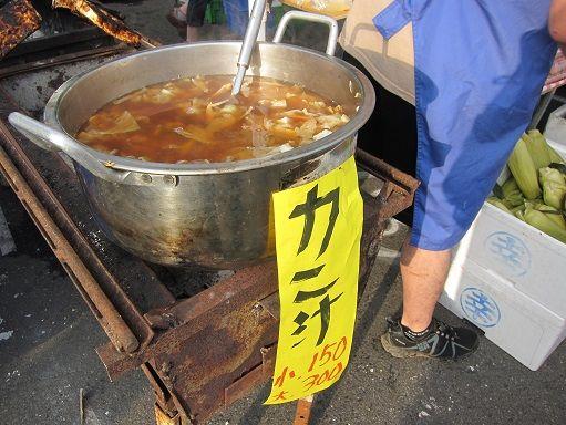 八戸朝市 カニ汁