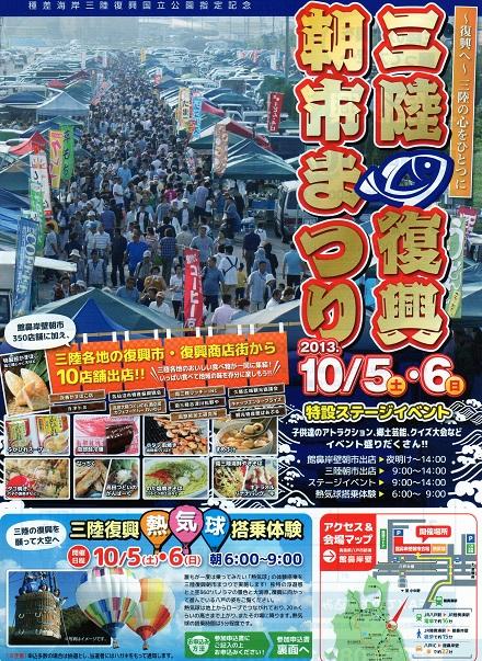 2013 三陸復興朝市祭り