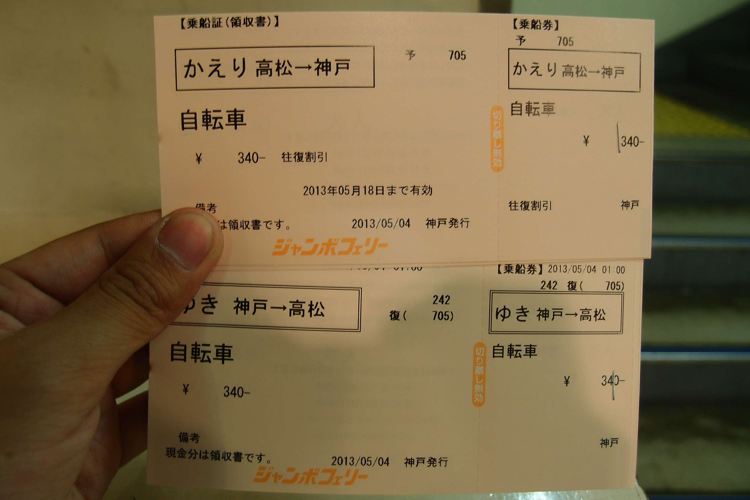 ... 香川うどん巡り弾丸ツアー
