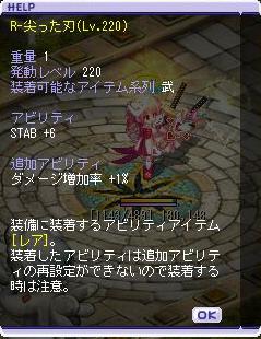 守護レア130422