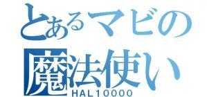 HAL10000