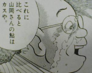 山岡さんはカス