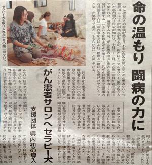 セラピー犬新聞1
