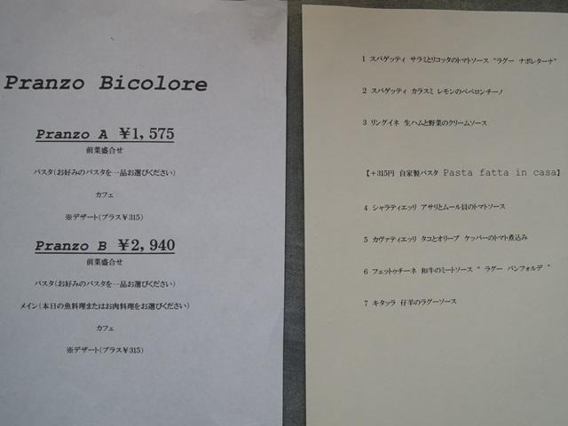 ビコローレ2