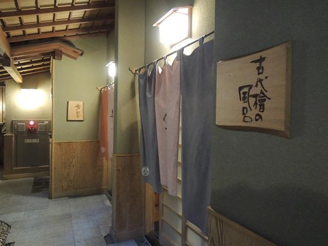 米屋お風呂1